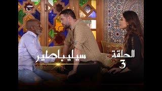 #رمضان2019 : سيليباطير - Célibataire | الحلقة 03