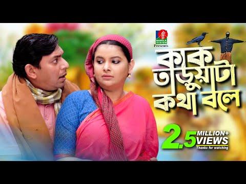 Download KAKTARUATA KOTHA BOLE | Chanchal Chowdhury, Sabnam Faria, Sagar Jahan | New bangla natok | 2019 hd file 3gp hd mp4 download videos