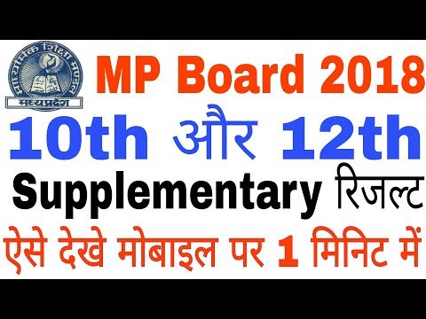 Mp Board 10th, 12th Supplementary Result कैसे देखे 2018 || How To Check Mp Board Supply Result 2018