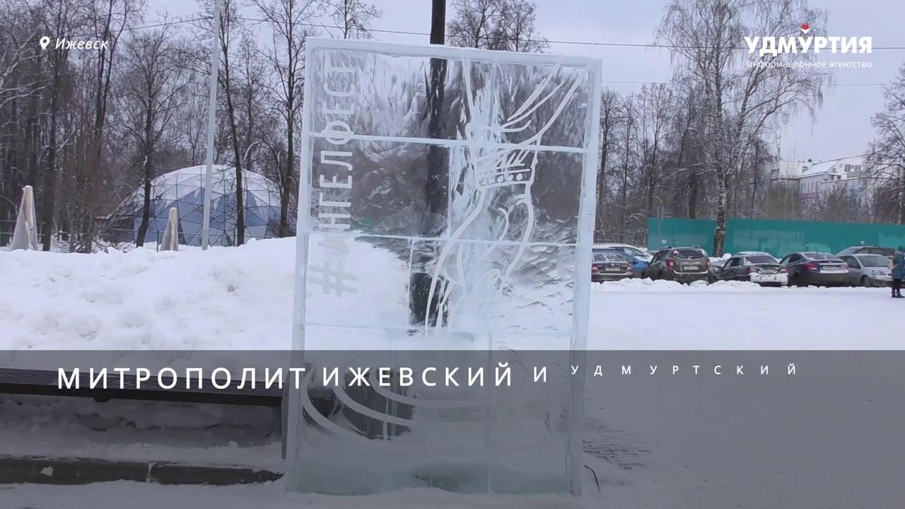 Ледовый фестиваль ангелов и архангелов в Ижевске