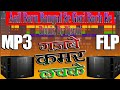 2018 Aail Baru Bangal Se Gori Bach Ke◆गजबे कमर लचके◆Remix By {Djsani} Vibration Aur Full Dance Mix