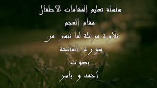 سلسلة تعليم القرآن بالتجويد والمقامات للأطفال - سورة الفاتحه بمقام العجم