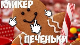 Видеообзор Cookie Clicker Full