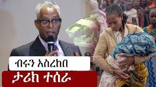 Ethiopia: ታሪክ ተሰራ - ታማኝ በየነ ለተፈናቃዮች የሰበሰበውን ብር አስረከበ | Tamagn Beyene