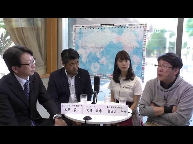 第184回カフェスタトーク【NM局筆頭次長 木原誠二さん】