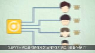 애드라떼 - 스마트한 당신의 필수 어플 YouTube video