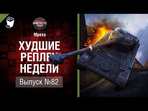 Золотая слива - ХРН №82 - от Mpexa [World of Tanks]