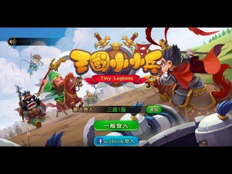 《三國小小兵》手機遊戲玩法與攻略教學!
