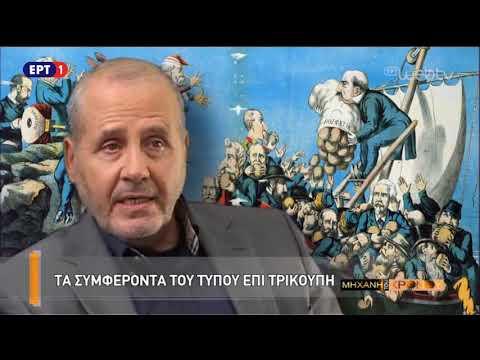 Η Μηχανή του Χρόνου – «Η πτώχευση του Τρικούπη-1893» 10Δεκ2017