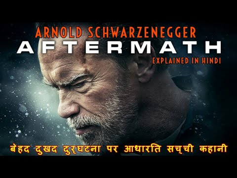 Aftermath (2017) | Based On True Story | Explained In Hindi | HUH