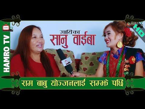 (Best Selo Singer SANU WAIBA गायक राम बाबुलाई सम्झे पछी ..28 minutes.)