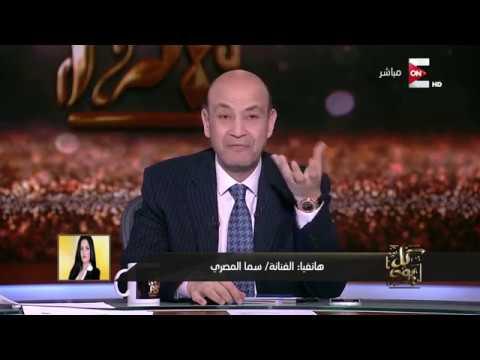 في أول مداخلة هاتفية حول الموضوع..سما المصري تعلق على خبر تقديمها برنامجا دينيا