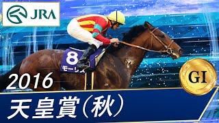 2016年天皇賞(秋)