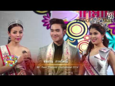 PRINCE & PRINCESS CHIANG MAI 2015 [Part 1-19/07/15]