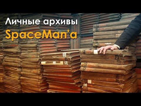 Личные архивы SpaceMan'а