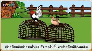 สื่อการเรียนการสอน นิทาน ไก่แจ้ สัตว์เลี้ยงของฉัน ป.2 ภาษาไทย