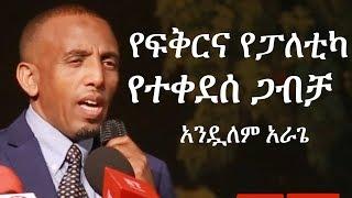Ethiopia:  የፍቅርና የፓለቲካ የተቀደሰ ጋብቻ - አንዷለም አራጌ | Andualem Aragie