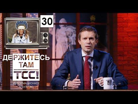 Ночные бабочки президент Армении и бомбоубежища    Держитесь там    S2Е30 - DomaVideo.Ru