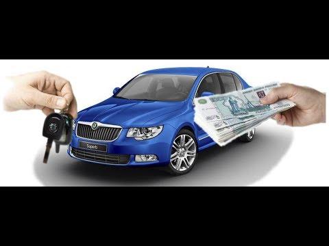 Руны для быстрой продажи автомобиля.