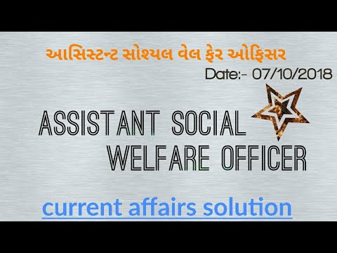 Assistant social welfare officer 7/10/2018 question paper current affairs solu. with kaushal Patel