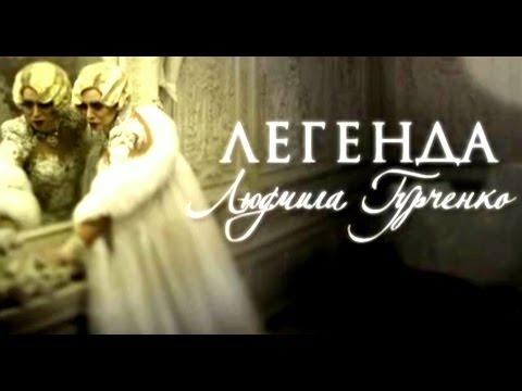 «Легенда. Людмила Гурченко» - фильм 2011 (480p)