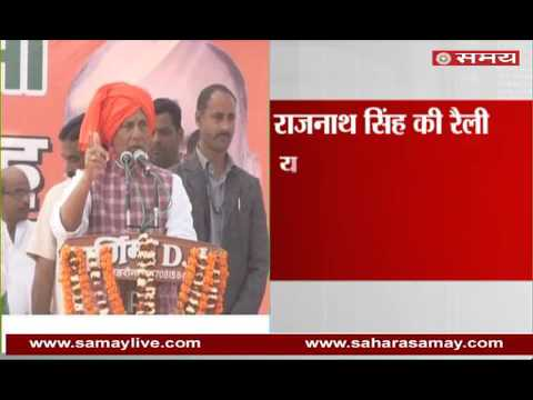 Rajnath Singh addressed in an election rally in Kushi Nagar