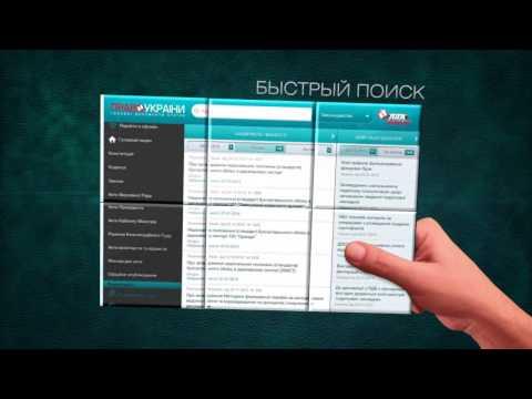 Video of Право Украины