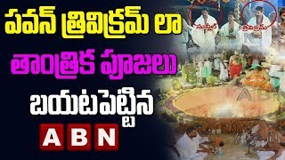Video ABN Breaks Kathi Mahesh's Allegations Of Tantric Poojas By Pawan Kalyan And Trivikram | Proof MP3, 3GP, MP4, WEBM, AVI, FLV Januari 2018