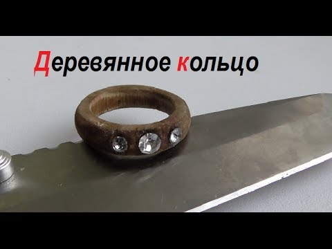 Как сделать кольцо для девушки своими руками