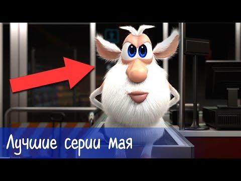 Буба - Лучшие серии мая - Мультфильм для детей (видео)