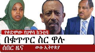 Wulo Ethiopa : ውሎ ኢትዮጵያ   ሰበር ዜና   የእለቱ ዋና ዋና ዜና   Ethiopian News Today