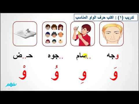 حرف الواو  -  الصف الأول الابتدائي  -  اللغة العربية