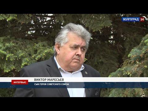 Виктор Маресьев - сын героя. Воспоминания об отце