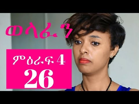 Welafen Drama Season 4 Part 26 - Ethiopian Drama