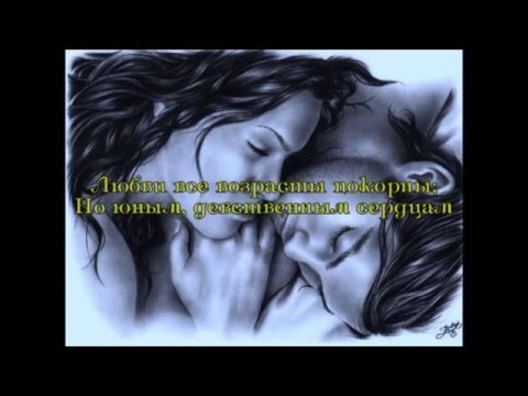 Любви все возрасты покорны А.С.Пушкин