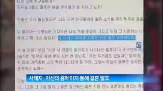 서태지, '16살 연하' 이은성과 깜짝 결혼 발표_130515_채널A NEWS