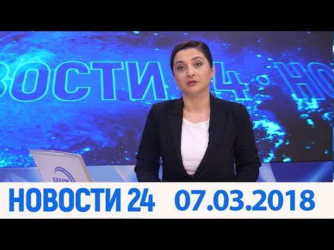 Новости Дагестан за 07 03 2018 год - DomaVideo.Ru