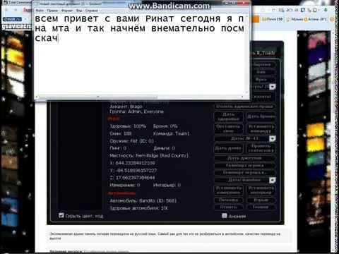 как сделать админки в игре МТА - DomaVideo.Ru