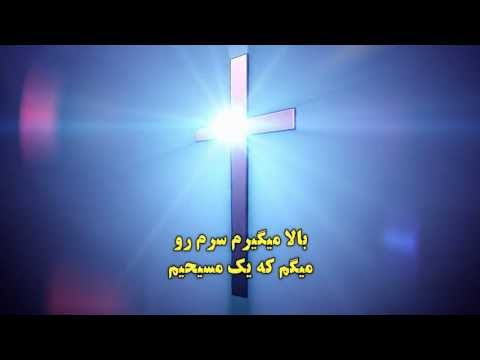 یک مسیحیم