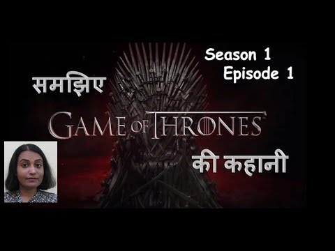 Game Of Thrones Season 1 Episode 1 Explained in HINDI