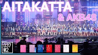 Video 190127 48 Group - Aitakatta & AKB48 @ AKB48 Group Asia Festival 2019 [Fancam 4K 60p] MP3, 3GP, MP4, WEBM, AVI, FLV Maret 2019