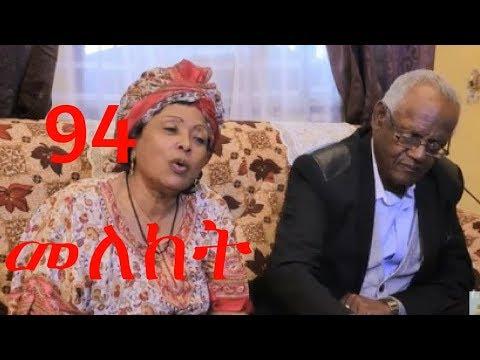 Meleket Drama - Ethiopian Series Drama Episode 94