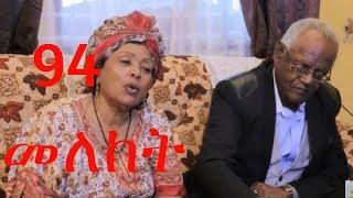 Meleket Drama መለከት Ethiopian Series Drama Episode 94