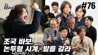 김어준의 다스뵈이다 76회 조국 바보, 논두렁 시계, 밭을 갈라