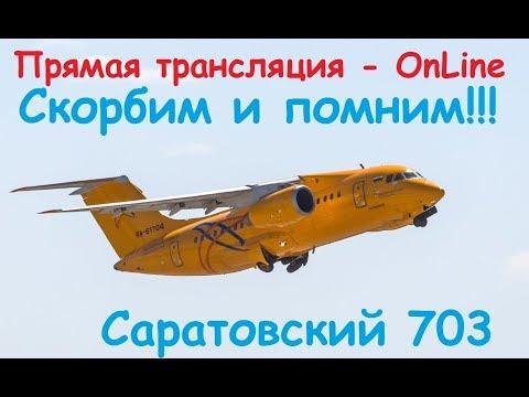 САРАТОВСКИЙ 703 SOV703 НА РАДАРЕ. Радиообмен упавшего Ан-148.ПЕРЕГОВОРЫ АН148. САРАТОВСКИЙ АН148 (видео)