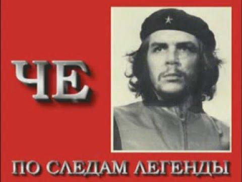 Че Гевара. По следам легенды - DomaVideo.Ru