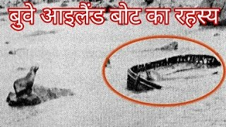 Bouvet Island Boat Mystery in Hindi ! I think that this mystery is really strange and no one has an explanation for it ! No one knows...