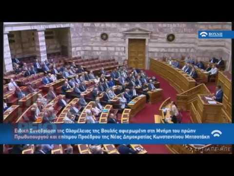 Συνεδρίαση μνήμης της Ολομέλειας της Βουλής για τον Κωνσταντίνο  Μητσοτάκη