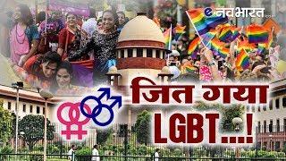 जीत गया LGBT : सुप्रीम कोर्ट ने धारा 377 को किया ..