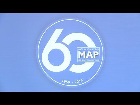 الاحتفال بالذكرى 60 لتأسيس وكالة المغرب العربي للأنباء